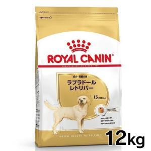[正規品]ロイヤルカナン 犬 ラブラドールレトリバー 成犬・高齢犬 12kg ドッグフード フード 犬用 犬|wannyan