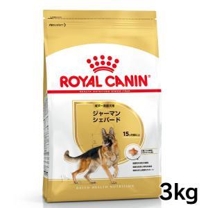 [正規品]ロイヤルカナン 犬 ジャーマンシェパード 成犬・高齢犬 3kg ドッグフード フード 犬用 犬