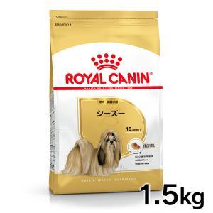 [正規品]ロイヤルカナン 犬 シーズー 成犬・高齢犬 1.5kg (AA)(D) ドッグフード フード 犬用 犬|wannyan