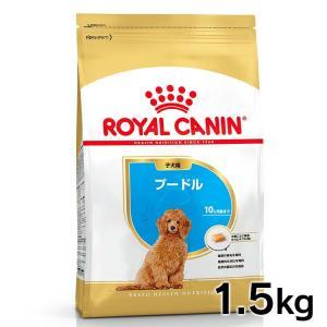 [正規品]ロイヤルカナン 犬 プードル 子犬 1.5kg (AA)(D) ドッグフード フード 犬用 犬|wannyan