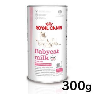 [正規品]ロイヤルカナン 猫用 ベビーキャットミルク 300g(AA)(D)キャットフード 猫用 フード 猫|wannyan