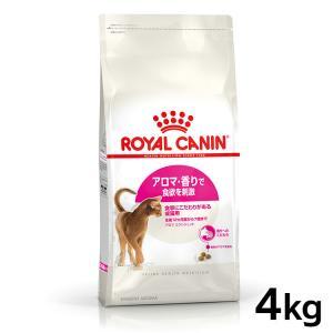[正規品]ロイヤルカナン 猫用 アロマ エクシジェント 4kg(AA)(D)キャットフード 猫用 フード 猫