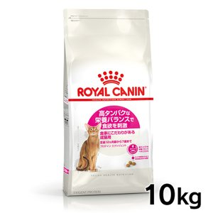 [正規品]ロイヤルカナン 猫用 プロテイン エクシジェント 10kg(AA)(D)キャットフード 猫用 フード 猫