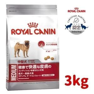 [正規品]ロイヤルカナン 犬 ミディアム ダーマコンフォート 3kg(皮膚が敏感な中型犬用)(AA)(D) ドッグフード フード 犬用 犬|wannyan