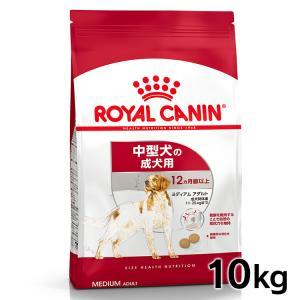 [正規品]ロイヤルカナン 犬 ミディアム アダルト 10kg 成犬用 中型犬 (AA)(D)※ ドッグフード フード 犬用 犬|wannyan