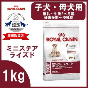 [正規品]ロイヤルカナン 犬 ミディアム スターターマザー&ベビードッグ 1kg (D) ドッグフード フード 犬用 犬|wannyan