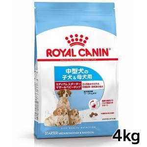[正規品]ロイヤルカナン 犬 ミディアム スターターマザー&ベビードッグ 4kg (D) ドッグフード フード 犬用 犬|wannyan