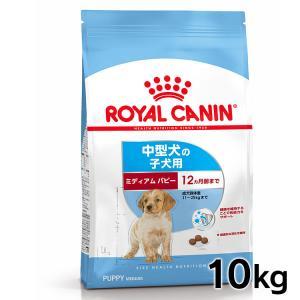 [正規品]ロイヤルカナン 犬 ミディアム ジュニア 10Kg  幼犬用 中型犬(D) ドッグフード フード 犬用 犬|wannyan