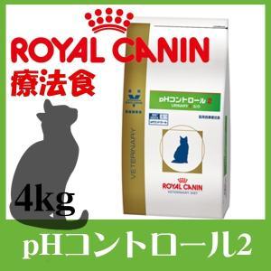 ロイヤルカナン 猫 PHコントロール2 4kg  食事療法食キャットフード 猫用 フード 食事療法 猫