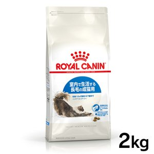 [正規品]ロイヤルカナン 猫用インドア ロングヘアー 2kg(AA)(D)キャットフード 猫用 フード 猫 wannyan