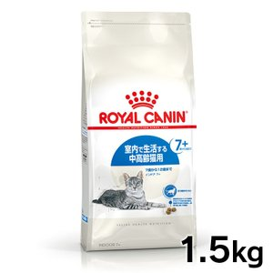 [正規品]ロイヤルカナン 猫用インドア +7 1.5kg(AA)(D)キャットフード 猫用 フード 猫|wannyan