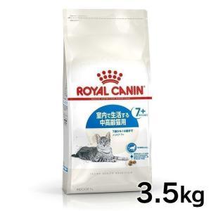 [正規品]ロイヤルカナン 猫用インドア +7 3.5kg(AA)(D)キャットフード 猫用 フード 猫