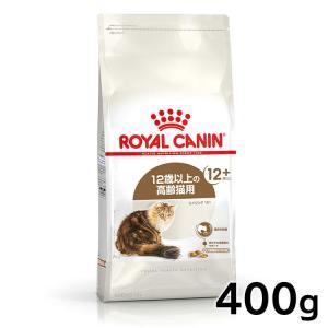 [正規品]ロイヤルカナン 猫用エイジング 12+ 400g(歯のトラブル)12歳以上の高齢猫用 老猫用 シニアキャットフード 猫用 フード 猫 wannyan
