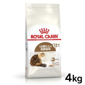 [正規品]ロイヤルカナン 猫用エイジング 12+ 4kg(歯のトラブル)12歳以上の高齢猫用 老猫用 シニア キャットフード 猫用 フード 猫 wannyan