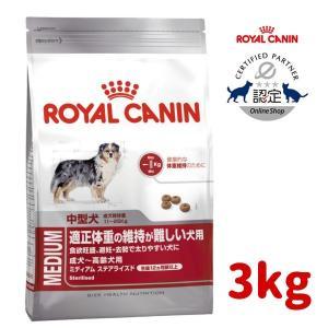 [正規品]ロイヤルカナン 犬 ミディアム ステアライズド  3kg(避妊・去勢後 中型犬用)(D)(AA) ドッグフード フード 犬用 犬|wannyan