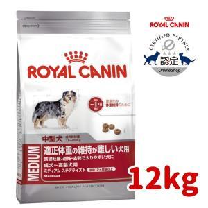[正規品]ロイヤルカナン 犬 ミディアム ステアライズド  12kg(避妊・去勢後 中型犬用)(D)(AA)※※ ドッグフード フード 犬用 犬|wannyan