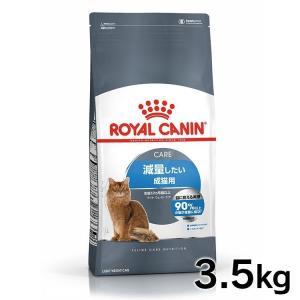 [正規品]《リニューアルしました》ロイヤルカナン キャット ライト ウェイトケア 3.5kg(リニューアル前:ライト 3.5kg)キャットフード 猫用 フード 猫