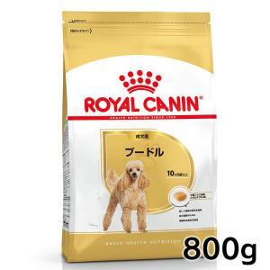 [正規品]ロイヤルカナン 犬 プードル 成犬用  800g※ ドッグフード フード 犬用 犬|wannyan