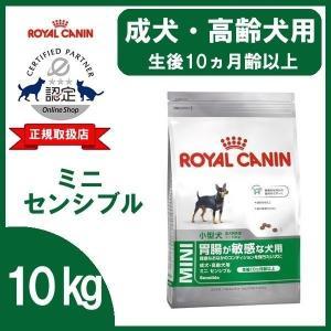 [正規品]ロイヤルカナン 犬 ミニ センシブル  10kg(偏食・胃腸 小型犬用)(D)※ ドッグフード フード 犬用 犬|wannyan
