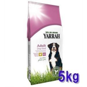 ヤラー YARRAH オーガニック  センシティブ ドッグフード 5kg 成犬用(AA)(TC)|wannyan