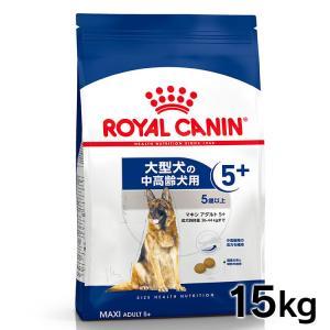 [正規品]ロイヤルカナン 犬 マキシ アダルト 5+ 15kg 大型犬(5歳以上の高齢犬用)(D) ドッグフード ドライフード 犬用:予約品 《3月上〜中入荷予定》|wannyan