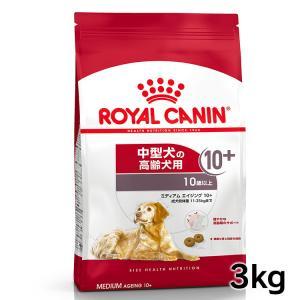 [正規品]ロイヤルカナン 犬 ミディアム エイジング 10+ 3Kg 高齢犬用  中型犬 (D) ドッグフード フード 犬用 犬|wannyan