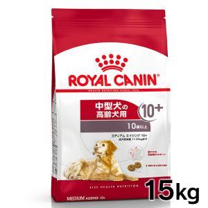 [正規品]ロイヤルカナン 犬 ミディアム エイジング 10+ 15Kg 高齢犬用 中型犬 (D) ドッグフード ドライフード 犬用|wannyan