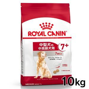 [正規品]ロイヤルカナン 犬 ミディアム アダルト 7+ 10Kg 高齢犬用 中型犬 (D) ドッグフード ドライフード 犬用:予約品 《2月下旬入荷予定》|wannyan