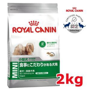 [正規品]ロイヤルカナン 犬 ミニ エクシジェント 2kg 小型犬(D)ドッグフード|wannyan