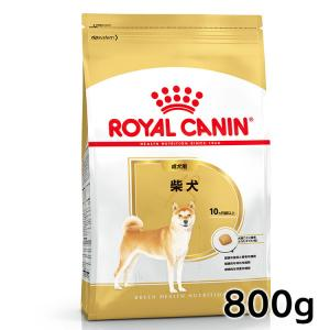 [正規品]ロイヤルカナン 柴犬 成犬用 800g(D)(AA)※ ドッグフード フード 犬用 犬