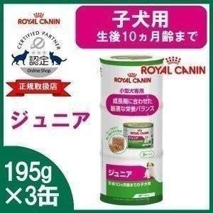 [正規品]ロイヤルカナン CHN-WET ジュニア 195g×3缶パック(D)(AA) ドッグフード フード 犬用 犬 (ウェット 缶詰) (セット まとめ買い)|wannyan