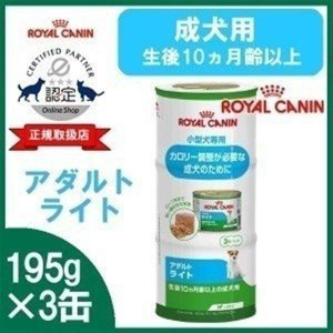 [正規品]ロイヤルカナン CHN-WET アダルトライト 195g×3缶パック(D)(AA) ドッグフード フード 犬用 犬 (ウェット 缶詰) (セット まとめ買い)|wannyan