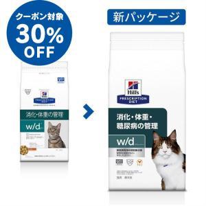 猫 フード ヒルズ サイエンスダイエット w/d 4kg ダイエット [正規品]キャットフード ドライフード ドライ 猫用 療養食 療法食 食事療法 wannyan