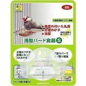 三晃 浅型バード食器 S 886(LP)(TC)