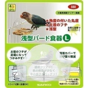 三晃 浅型バード食器 L 888(LP)(TC)