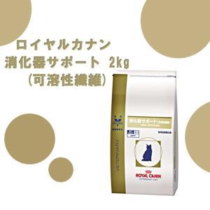 ロイヤルカナン 食事療法食 猫用 消化器サポート 可溶性繊維 2kg ドライ 便秘 消化器