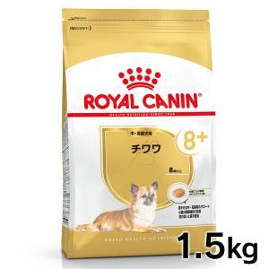 エントリーでP14倍以上★[正規品]ロイヤルカナン 犬 チワワ 中・高齢犬用 1.5kg(AA) ドッグフード フード 犬用 犬
