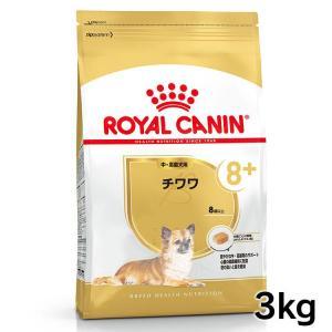 [正規品]ロイヤルカナン 犬 チワワ 中・高齢犬用 3kg(AA) ドッグフード フード 犬用 犬|wannyan