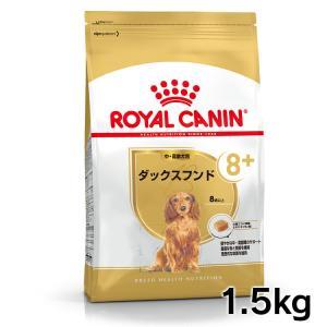 ●対象犬種:ダックスフンド向け ●年齢:8歳以上 ●内容量:1.5kg ●原材料:米、家禽*ミート、...