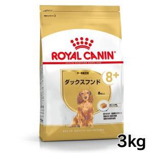 [正規品]ロイヤルカナン 犬 ダックスフンド 中・高齢犬用 3kg(AA) ドッグフード フード 犬用 犬|wannyan
