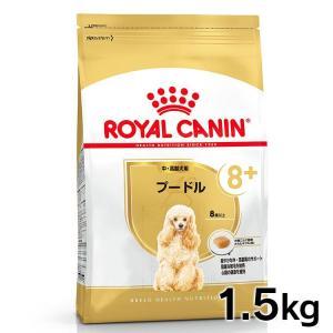 [正規品]ロイヤルカナン 犬 プードル 中・高齢犬用 8+ 1.5kg(AA) ドッグフード フード 犬用 犬|wannyan