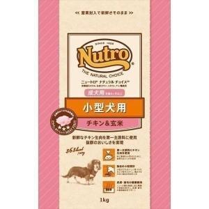 ニュートロ ナチュラルチョイス プレミアムチキン 小型犬用 成犬用 チキン&玄米 1kg  ドッグフード フード 犬用 犬生後8ヶ月以上