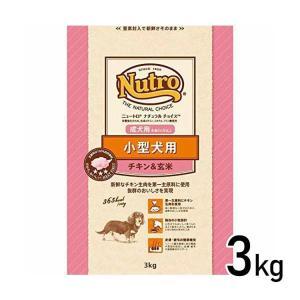 (セール)ニュートロ ナチュラルチョイス プレミアムチキン 小型犬用 成犬用 チキン&玄米 3kg  ドッグフード  犬 犬用 成犬 アダルト 生後8ヶ月以上