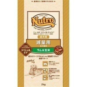 ニュートロ ナチュラルチョイス スペシャルケア 減量用 全犬種用 成犬用 ラム&玄米 2kg ドッグフード フード 犬用 犬
