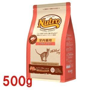 ニュートロ ナチュラルチョイス 室内猫用 アダルト チキン 500g キャットフード|wannyan