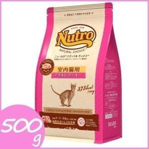 ニュートロ ナチュラルチョイス 室内猫用 アダルト ターキー 500g キャットフード|wannyan