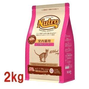 ニュートロ ナチュラルチョイス 室内猫用 アダルト ターキー 2kg キャットフード|wannyan