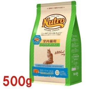 ニュートロ ナチュラルチョイス 室内猫用 アダルト サーモン 500g キャットフード|wannyan