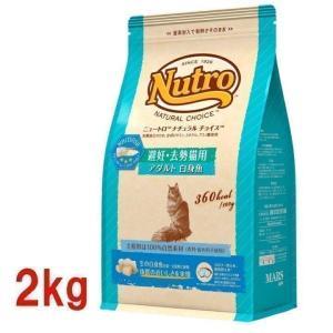 ニュートロ ナチュラルチョイス 避妊・去勢猫用 アダルト 白身魚 2kg キャットフード