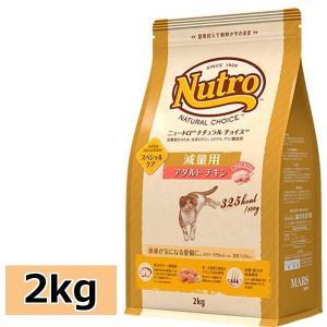 ニュートロ ナチュラルチョイス 減量用 アダルト チキン 2kg キャットフード 猫用|wannyan